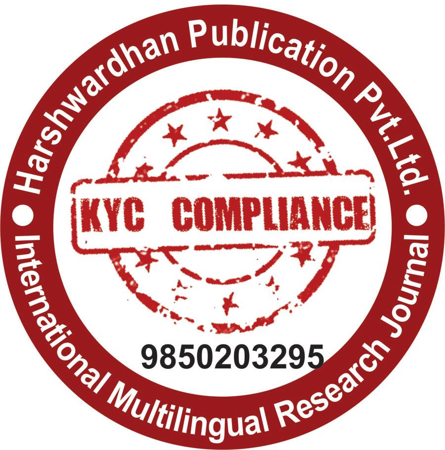 पुस्तक प्रकाशन हेतू KYC & Undertaking फॉर्म