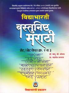 Vastrunishtha_Marathi
