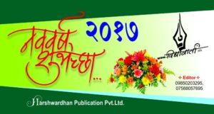 Nav Varsh Shubhechha