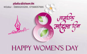 Mahila Din - International Women Day