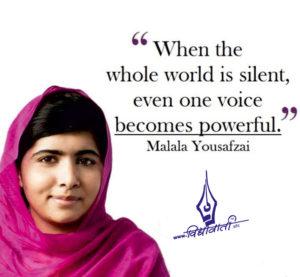 Mahila Din Malala