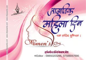 International Women Day - 8 March