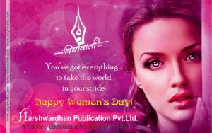 International Women Day - Best Wishes