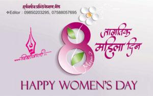 Mahila Din - International Women Day