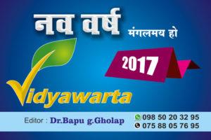 Nav Varsh Mangalmay Ho